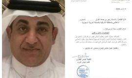 عضو النواب البحريني القطري تشكر الزميل الاعلامي زهير الغزال