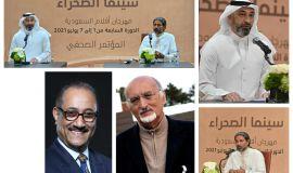 سينما الصحراء - محور الدورة السابعة لمهرجان أفلام السعودية