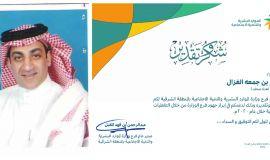 فرع وزارة الموارد البشرية والتنمية الاجتماعية بالمنطقة الشرقية يكرم الاعلامي زهير الغزال