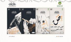 وزارة الثقافة ومؤسسة البريد السعودي سبل تصدران طابعاً جديداً بهوية عام الخط العربي