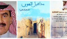 اصدر الشاعر القدير حمد بن ناصر المفرج