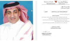الصحة البحرينية تشكر الاعلامي الغزال