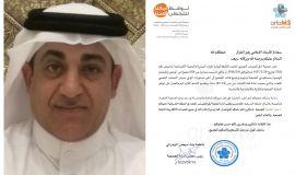 الزميل زهير الغزال سفير إعلامي لجمعية أرفى للتصلب المتعدد
