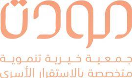 """بحضور صاحبة السمو الملكي الأميرة سارة بنت مساعد بن عبدالعزيز  الجمعية العمومية ل""""جمعية مودة الخيرية"""" تبدأ أعمالها الإثنين المقبل"""