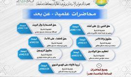 """الشؤون الإسلامية تنظم محاضرات أسبوعية """"عن بعد"""" بجازان"""