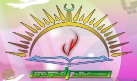 دعوة للمشاركة بذكرى الميلاد النبوي الشريف