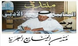 تقرير مصور لحفل توقيع ديوان الشاعر القدير ناجي الحرز