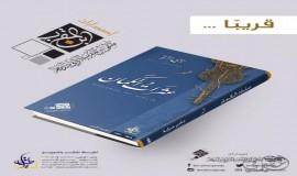 عثرات الكمان للشاعر ناجي حرابة قريبا بمعرض الرياض للكتاب الدولي