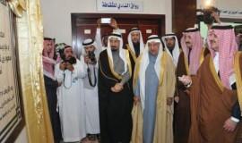 الأمير سعود بن نايف يفتتح مبنى النادي الأدبي في الأحساء