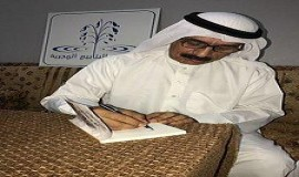 الشاعر عبدالله بن محمد بوخمسين يوقع ديوانه الأول ( إلى حبيبتي الأحساء  )