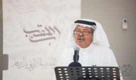 ابن المقرب الأدبي يحتفي بيوم الشعر العالمي
