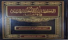 أعلام الخطابة الحسينية في الأحساء