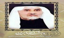 حفل تأبين الحاج عبدالرسول الأمير -أباعزيز-