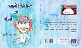 سياحة الثوب أم البدلة  للكاتب الدكتور حسن الشيخ