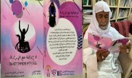 مع كتاب لا إعاقة مع الإرادة   المؤلفة خديجة علي السكيني