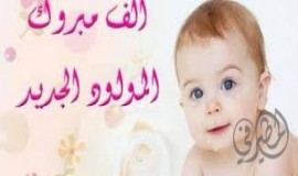 مولود ينير منزل السيد صالح الحجي تهانينا