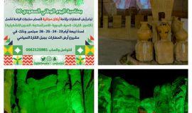 نطلاق مبادرة ارض الحضارات لليوم الوطني 90