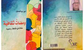 ثقافية للأديب الكاتب أمير موسى بوخمسين، اصدار جديد