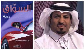 السوّاق رواية أ. عبدالله العبدالمحسن