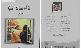 ديوان جديد تحت عنوان (المرأة شباك الدنيا ) للشاعر خالد الحيدر