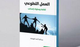 الإصدار الرابع عن العمل التطوعي صدور كتاب: «العمل التطوعي: ثقافة وسلوك إنساني» للشيخ اليوسف
