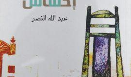 إمداد مشهد الفكر الأحسائي إحساس مجموعة قصصية للقاص عبدالله النصر