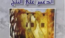 إمدادات مشهد الفكر الأحسائي -  الدعس على الثلج قصص قصيرة للقاص ناصر عبدالله الحسن