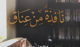 إمدادات مشهد الفكر الأحسائي - نافذة من عناق شعر / محمود المؤمن
