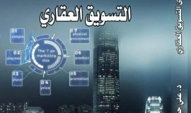 أسس ومبادئ التسويق العقاري للدكتور علي بن حبيب بن علي بوخمسين