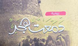 إمدادات مشهد الفكر الأحسائي   رواية / دمعت هجر للراوي حسين الأمير