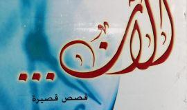 """""""إمدادات مشهد الفكر الأحسائي   الآن.. قصص قصية لمدرسة القصة الأحسائية السيد حسين العلي"""