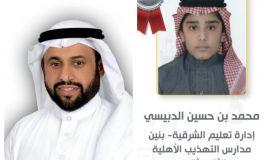 تعليم الشرقيه هنأ أبنه الدبيسي لإحرازه الميدالية الفضية في الأولمبياد العربي الثاني للرياضيات