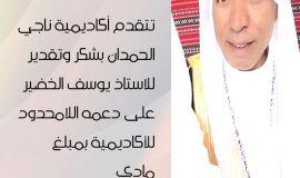 أكاديمية ناجي الحمدان لتدريب الحراس المرمى بالأحساء تشكر الاستاذ يوسف الخضير