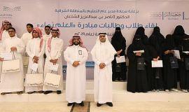 مدير تعليم الشرقية يدشن الدفعة الثانية لمبادرة العلم نماء أطلقتها جمعية البر بالشرقية
