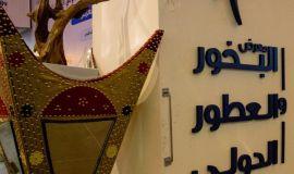 الرياض تحتضن معرض البخور والعطور الثالث في مركز الرياض الدولي2020