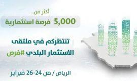 طرح أكثر من 5 الاف فرصة استثمارية في مركز الرياض الدولي.