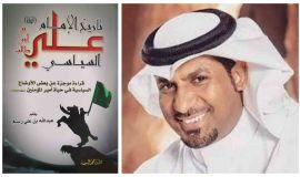 تاريخ الإمام علي السياسي