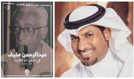 عبدالرحمن منيف في عيون مواطنيه تقديم حصه المنيف