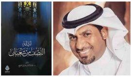 ليلة النصف من شعبان د. عبدالاله حسين العرفج