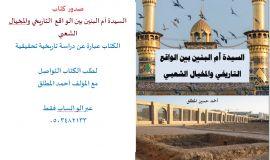 اصدار جديد ( السيدة ام البين بين الوافع التاريخي والمخيال الشعبي) للاستاذ أحمد المطلق