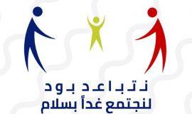 تطلقها جمعية ود للتوعية عن الكورونا ...(وقائيون بكل ود) مبادرة لدعم 532 أسرة بالخبر