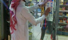 بلدية عين دار تقوم بتعقيم 46 موقعا وتغلق ثلاث محال مخالفة ضمن حملاتها المستمرة للحد من انتشار لفيروس كورونا المستجد