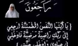 الحاج عباس أحمد الزويد في ذمة الله