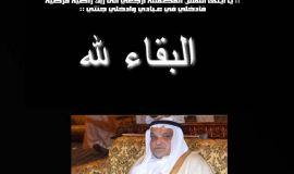 الحاج منصور جاسم القرقوش في ذمة الله