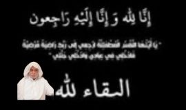 *الحاج الميرزاحسن محمد الرمضان في ذمة الله*