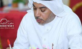 مع شخصيات الفكر والأدب ) السيد الدكتور عادل الحسين  الحلقة الثالثة