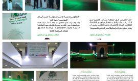مساجد الأحساء تحتفل باليوم الوطني للمملكة 90